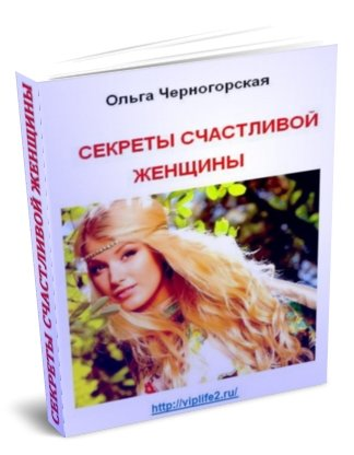 ebook_secrets_of_a_happy_woman