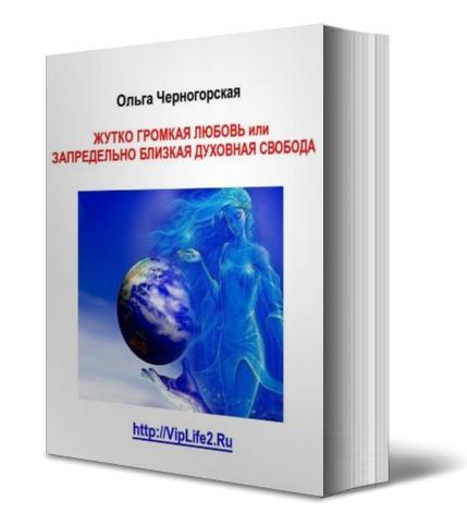 zapredelno-blizkaya-duxovnaya-svoboda