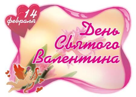 s_dnem_svyatogo_valentina