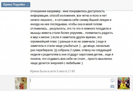 Otzyv-Iriny-o-konsultacii-Olgi-Chernogorskoi-3