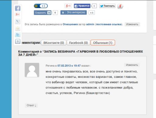 Otzyv_o_vebinare_Regina