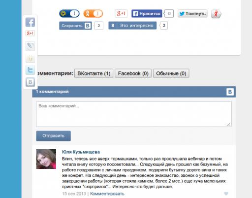 Otzyv_o_vebinare_Yuliya