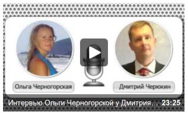 intervyu_olgi_chernogorskoi_u_dmitriya_cheryukina