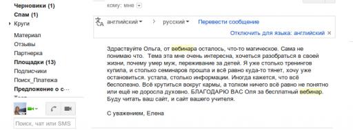 otzyv_o_vebinare