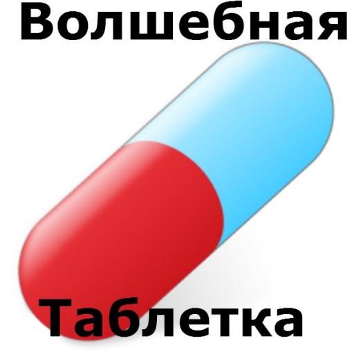 xochesh_volshebnuyu_tabletku