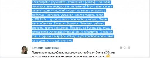 отзыв Ольге Черногорской от Тани